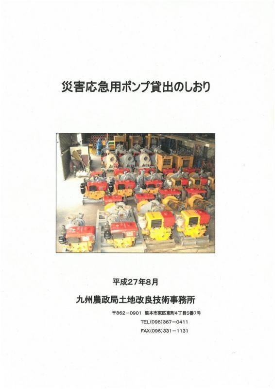 災害応急用ポンプ貸出のしおり(平成27年8月)