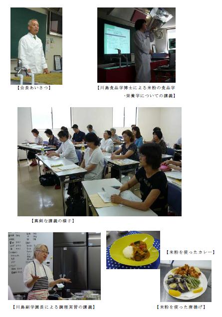 講座の様子1