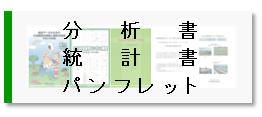 分析書 統計書 パンフのバナー