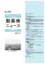 No.278hyousi