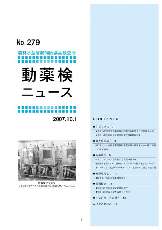 No.279hyousi