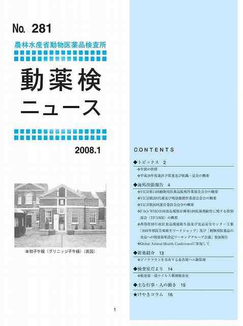 動薬検ニュースNo.281