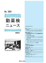 動薬検ニュースNo283