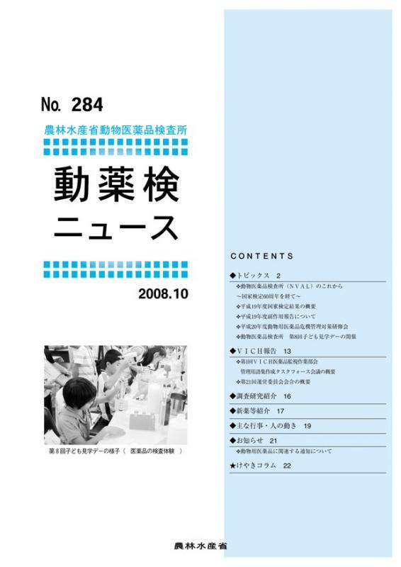 動薬検ニュース No.284