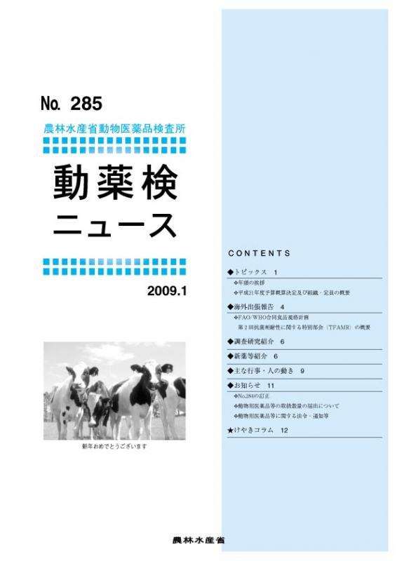 動薬検ニュース No.285