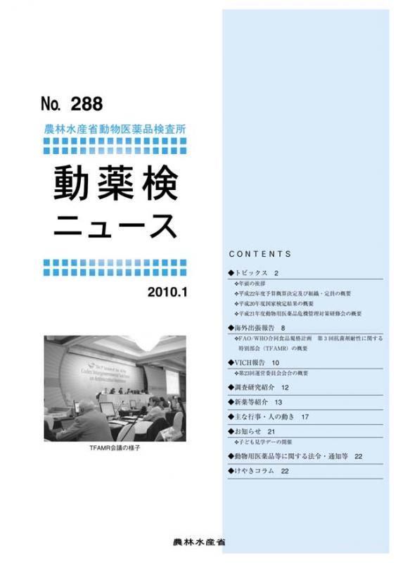 動薬検ニュース No.288