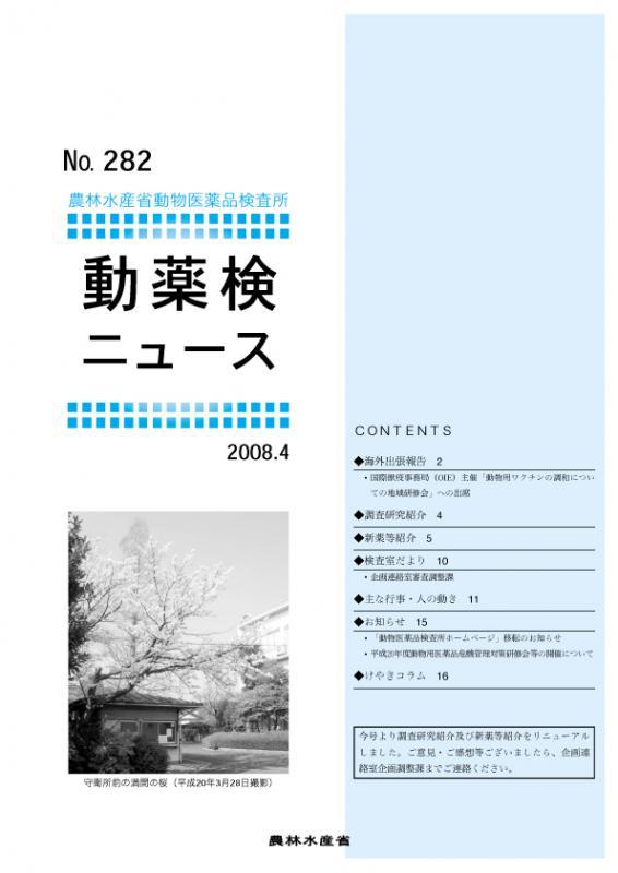 動薬検ニュース  No.282