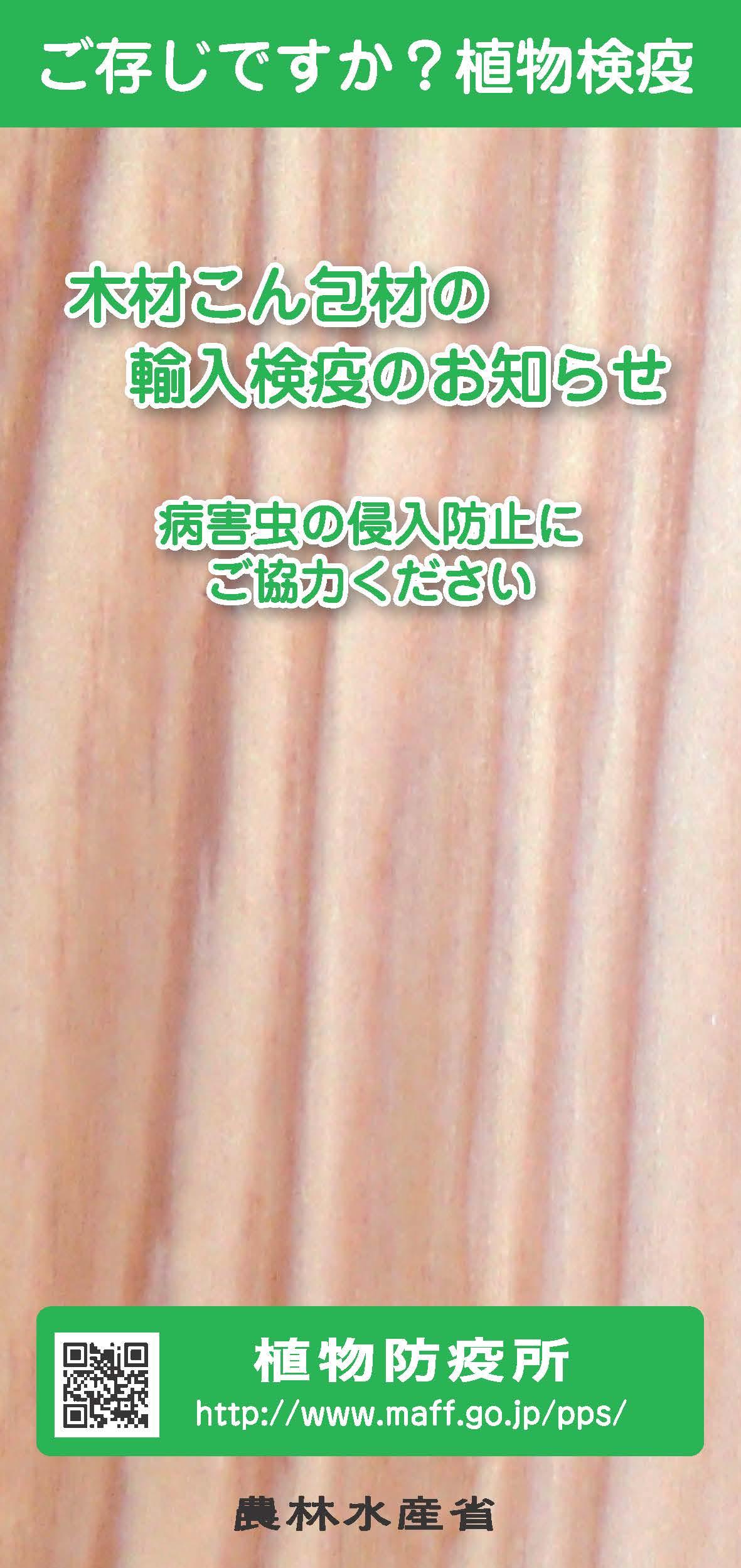 木材こん包材(日本語)リーフレット