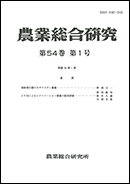 農業総合研究(Quautery Journal of Agricultural Economics)