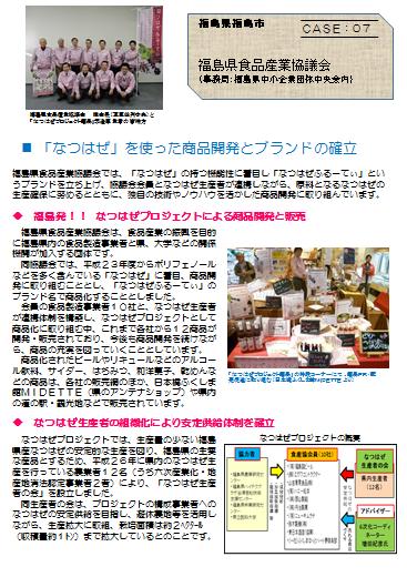 福島県食品産業協議会