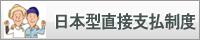 日本型直接支払