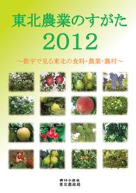 東北農業のすがた2012