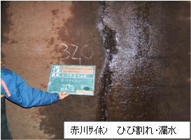 赤川サイホンひび割れ・漏水