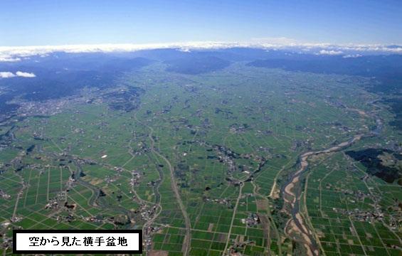 空から見た横手盆地