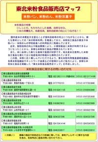 東北米粉食品販売店マップ160229