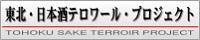 東北・日本酒テロワール・プロジェクト