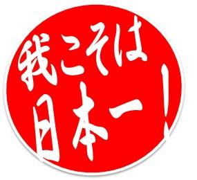 飼料用米多収コンテストロゴ