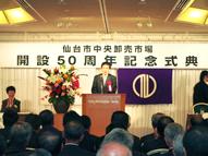 仙台市中央卸売市場開設50周年記念式典