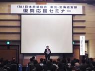 社団法人日本惣菜協会東北・北海道支部「復興応援セミナー」