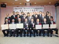平成23年度豊かなむらづくり全国表彰事業東北ブロック表彰式