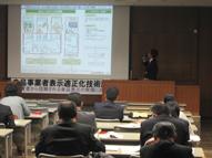 平成23年度食品事業者表示適正化技術講座(仙台市会場)