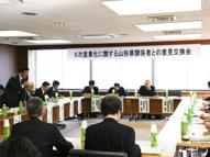 6次産業化に関する山形県関係者との意見交換会
