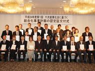 平成24年度第1回六次産業化法に基づく総合化事業計画に係る認定証交付式