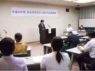 平成24年度食品事業者表示適正化技術講座(弘前市)