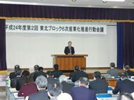 平成24年度第2回東北ブロック6次産業化推進行動会議