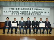 平成24年度地産地消優良活動表彰式