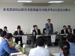 東北農政局と障害者農業就労実践者等との意見交換会(青森)