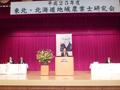 平成25年度東北・北海道地域農業士研究会