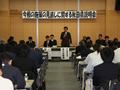 今般の施策の見直しに関する秋田県説明会