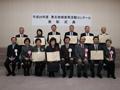 平成25年度「東北地域食育活動コンクール」表彰式典