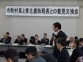 市町村長と局長との意見交換会(大崎)
