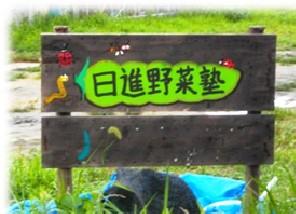 日進野菜塾