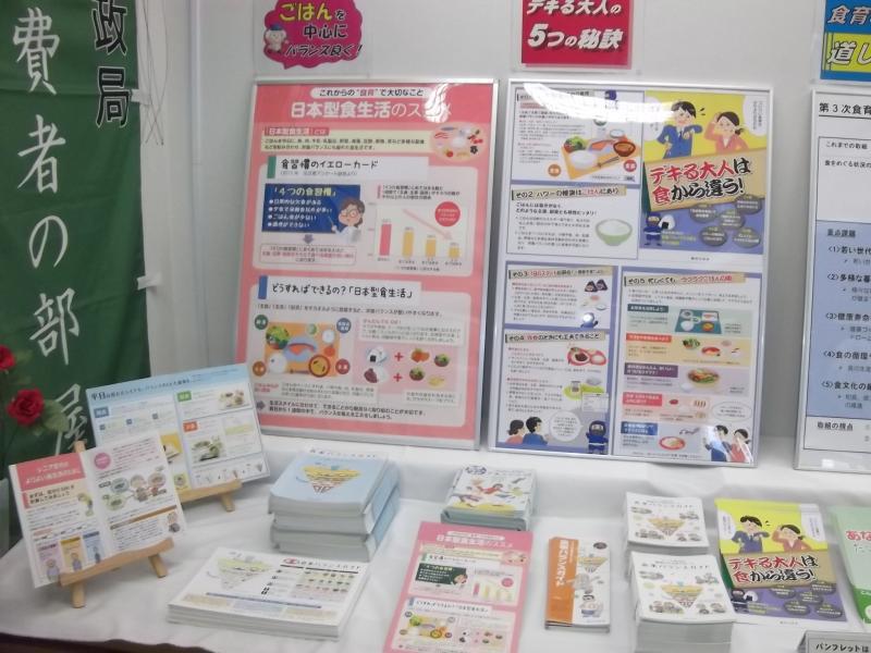 名古屋市消費生活センターにおけるパンフレットの配架