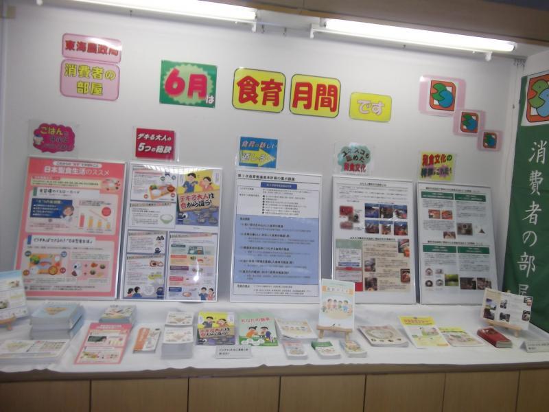 名古屋市消費生活センターにおける展示