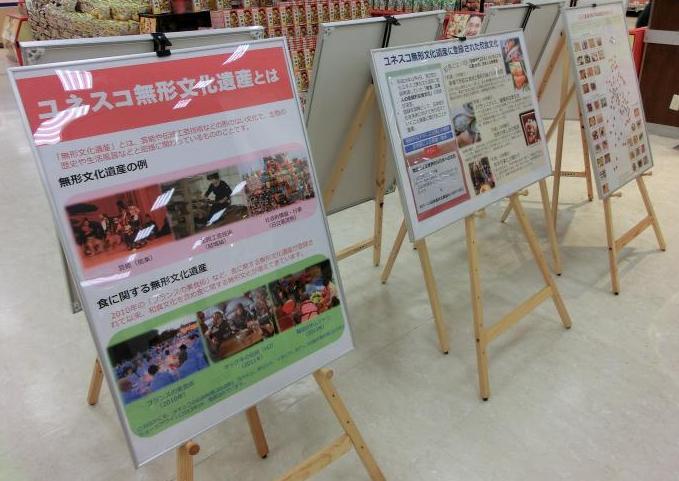 和食文化の展示