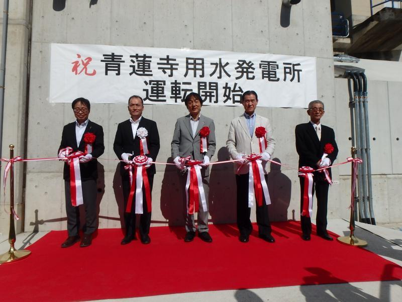 青蓮寺発電所の開始式