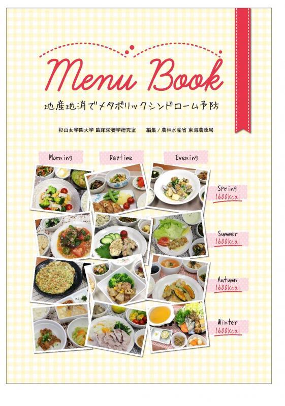 「Menu Book~地産地消でメタボリックシンドローム予防~」表紙