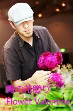 男の花贈り、フラワーバレンタイン(flowervalentine)