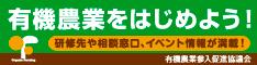 有機農業参入促進協議会のバナー