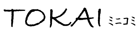 TOKAIミニコミのロゴ