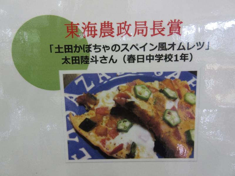 東海農政局長賞(中学生部門)