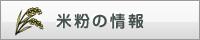 本省米粉の情報(農林水産省へリンク)